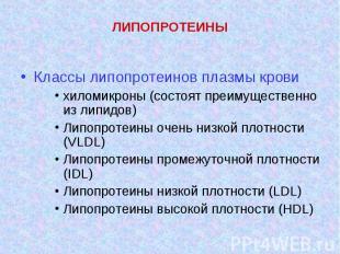 Классы липопротеинов плазмы крови хиломикроны (состоят преимущественно из липидо