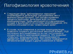 """Следующая фаза """"дублированных нарушений"""" сопровождается дилатацией (ра"""
