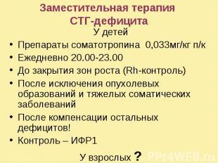Заместительная терапия СТГ-дефицита У детей Препараты соматотропина 0,033мг/кг п