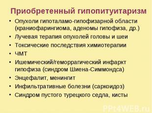 Приобретенный гипопитуитаризм Опухоли гипоталамо-гипофизарной области (краниофар