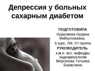 Депрессия у больных сахарным диабетом ПОДГОТОВИЛА Нуралиева Нурана Фейзуллаевна,