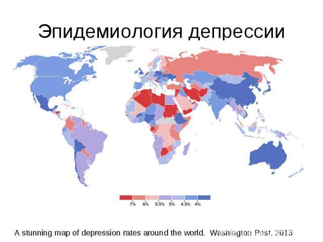 Эпидемиология депрессии