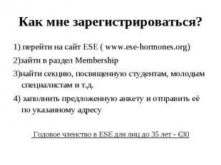 1) перейти на сайт ESE ( www.ese-hormones.org) 1) перейти на сайт ESE ( www.ese-