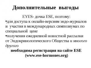 EYES- дочка ESE, поэтому: EYES- дочка ESE, поэтому: для доступа к онлайн-версиям