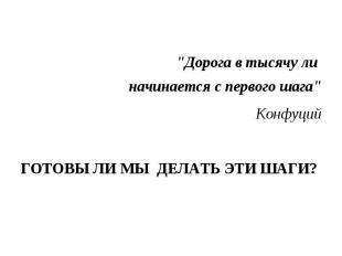 """""""Дорога в тысячу ли начинается с первого шага"""" """"Дорога в тысячу л"""