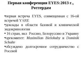 первая встреча EYES, совмещенная с 16-ой встречей YARE первая встреча EYES, совм