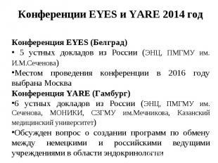 Конференция EYES (Белград) Конференция EYES (Белград) 5 устных докладов из Росси