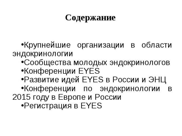 Крупнейшие организации в области эндокринологии Сообщества молодых эндокринологов Конференции EYES Развитие идей EYES в России и ЭНЦ Конференции по эндокринологии в 2015 году в Европе и России Регистрация в EYES