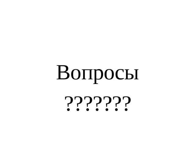Вопросы ???????