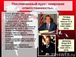 Новый президент США республиканец Р. Никсон (1968—1974) провозгласил «новую экон