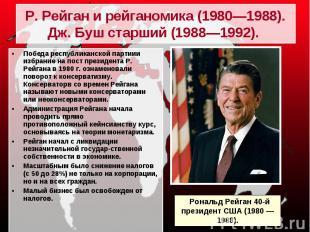 Победа республиканской партиии избрание на пост президента Р. Рейгана в 1980 г.