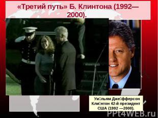 На президентских выборах 1992 г. победу одержала демократическая партия и ее кан