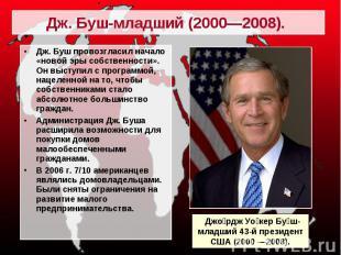 Дж. Буш провозгласил начало «новой эры собственности». Он выступил с программой,