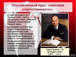 В годы президентства Г. Трумэна (1945—1952) и Д. Эйзенхауэра (1952—1960) был сов