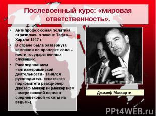 Антипрофсоюзная политика отразилась в законе Тафта—Хартли 1947 г. Антипрофсоюзна