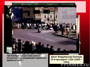 Демократическая партия и ее кандидат Джон Кеннеди выступили на выборах 1960 г. с