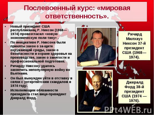 Новый президент США республиканец Р. Никсон (1968—1974) провозгласил «новую экономическую поли-тику» . Новый президент США республиканец Р. Никсон (1968—1974) провозгласил «новую экономическую поли-тику» . По инициативе Р. Никсона были приняты закон…