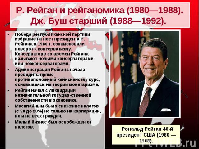 Победа республиканской партиии избрание на пост президента Р. Рейгана в 1980 г. ознаменовали поворот к консерватизму. Консерваторв со времен Рейгана называют новыми консерваторами или неоконсерваторами. Победа республиканской партиии избрание на пос…