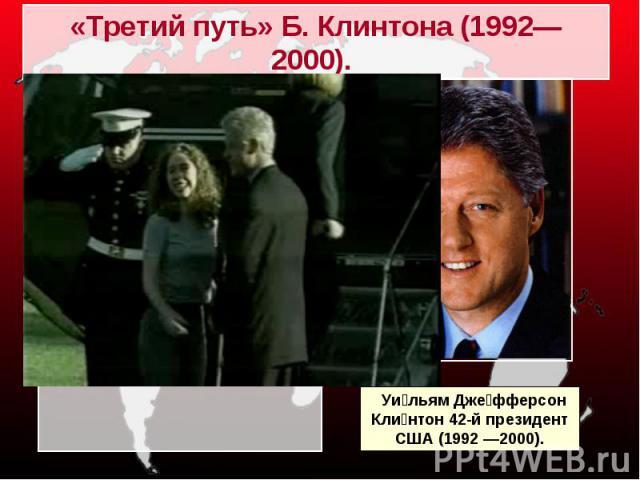 На президентских выборах 1992 г. победу одержала демократическая партия и ее кандидат Билл Клинтон. На президентских выборах 1992 г. победу одержала демократическая партия и ее кандидат Билл Клинтон. Для Америки это характерно — при неблагоприятной …