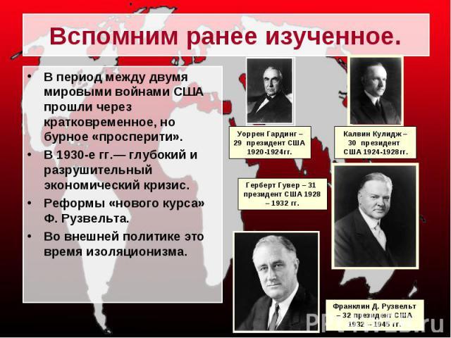 В период между двумя мировыми войнами США прошли через кратковременное, но бурное «просперити». В период между двумя мировыми войнами США прошли через кратковременное, но бурное «просперити». В 1930-е гг.— глубокий и разрушительный экономический кри…
