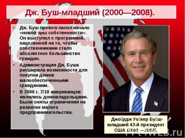 Дж. Буш провозгласил начало «новой эры собственности». Он выступил с программой, нацеленной на то, чтобы собственниками стало абсолютное большинство граждан. Дж. Буш провозгласил начало «новой эры собственности». Он выступил с программой, нацеленной…