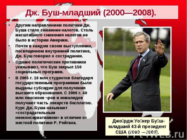 Другим направлением политики Дж. Буша стало снижение налогов. Столь масштабного снижения налогов не было в истории Америки. Другим направлением политики Дж. Буша стало снижение налогов. Столь масштабного снижения налогов не было в истории Америки. П…
