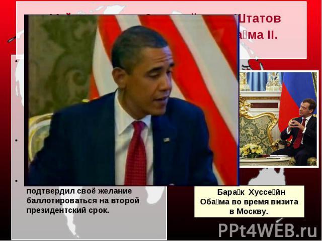 6-8 июля 2009 года.Барак Обама совершил официальный рабочий визит в Москву. Во время визита были подписаны двусторонние соглашения, в том числе о транзите американских военных грузов в Афганистан через территорию России. 6-8 июля 2009 года.Барак Оба…