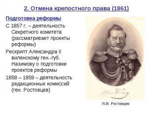 2. Отмена крепостного права (1861) Подготовка реформы С 1857 г. – деятельность С