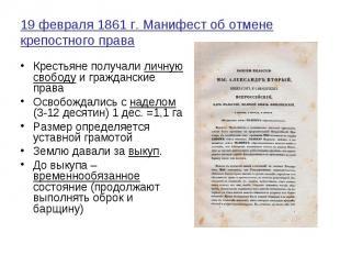 19 февраля 1861 г. Манифест об отмене крепостного права Крестьяне получали личну