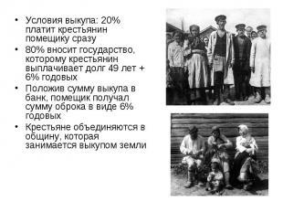 Условия выкупа: 20% платит крестьянин помещику сразу Условия выкупа: 20% платит