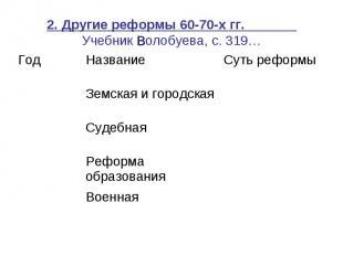 2. Другие реформы 60-70-х гг. Учебник Волобуева, с. 319…