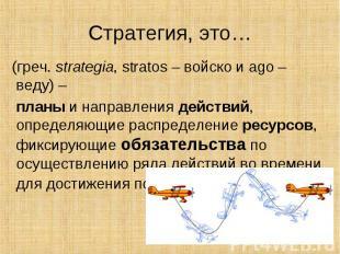(греч. strategia, stratos – войско и ago – веду) – (греч. strategia, strat