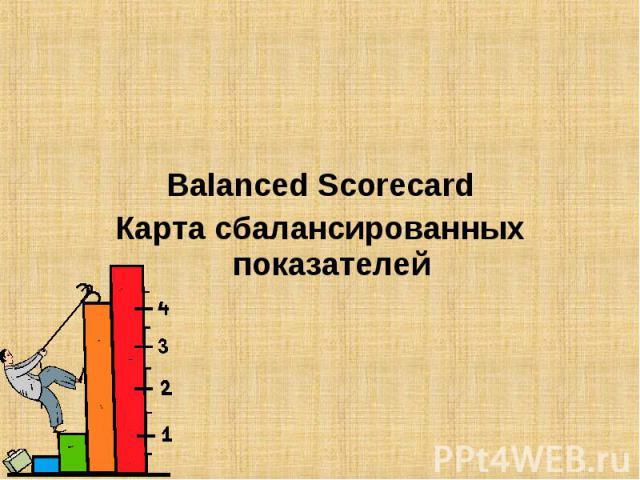 Balanced Scorecard Balanced Scorecard Карта сбалансированных показателей
