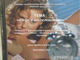 Кафедра перинатологии, акушерства и гинекологии лечебного факультета ТЕМА: «Абор