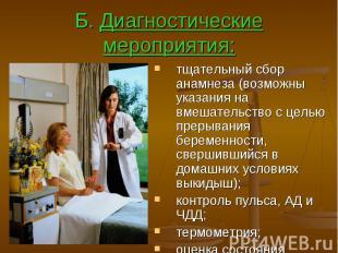 Б. Диагностические мероприятия: тщательный сбор анамнеза (возможны указания на в
