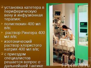 установка катетера в периферическую вену и инфузионная терапия: установка катете
