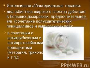 Интенсивная а\бактериальная терапия: Интенсивная а\бактериальная терапия: два а\