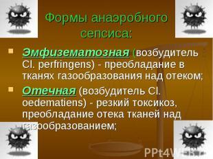 Формы анаэробного сепсиса: Эмфизематозная (возбудитель Cl. perfringens) - преобл