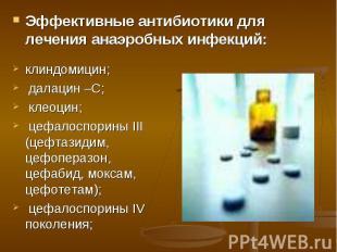 Эффективные антибиотики для лечения анаэробных инфекций: Эффективные антибиотики