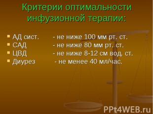 Критерии оптимальности инфузионной терапии: АД сист. - не ниже 100 мм рт. ст. СА