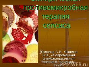 Эмпирическая противомикробная терапия сепсиса (Яковлев С.В., Яковлев В.П., «Совр
