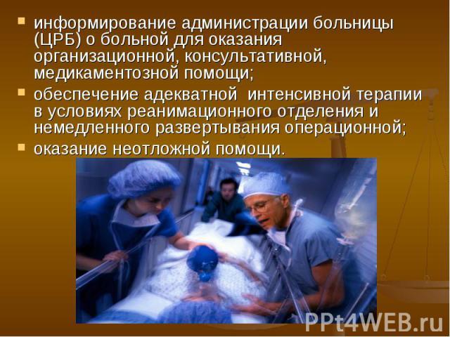 информирование администрации больницы (ЦРБ) о больной для оказания организационной, консультативной, медикаментозной помощи; информирование администрации больницы (ЦРБ) о больной для оказания организационной, консультативной, медикаментозной помощи;…