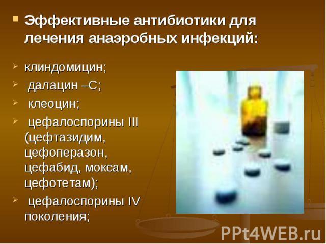 Эффективные антибиотики для лечения анаэробных инфекций: Эффективные антибиотики для лечения анаэробных инфекций: