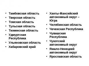 Тамбовская область Тамбовская область Тверская область Томская область Тульская