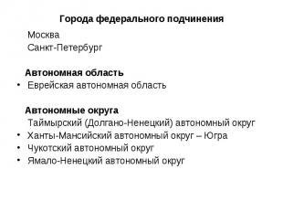 Москва Москва Санкт-Петербург Автономная область Еврейская автономная область Ав