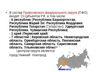 В состав Приволжского федерального округа (ПФО) входят 15 субъектов РФ, в том чи