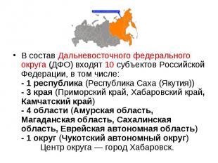 В состав Дальневосточного федерального округа (ДФО) входят 10 субъектов Российск