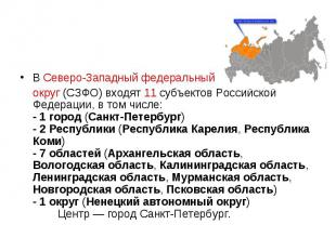 В Северо-Западный федеральный округ (СЗФО) входят 11 субъектов Российской Федера