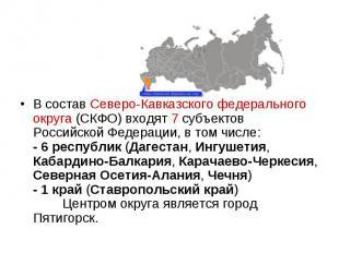 В состав Северо-Кавказского федерального округа (СКФО) входят 7 субъектов Россий