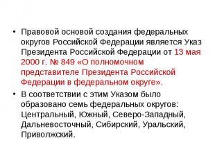 Правовой основой создания федеральных округов Российской Федерации является Указ